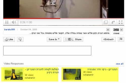 תגובות לסרטון ביוטיוב